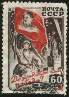Second World War, World War Two, Great Patriotic War, 9 May 1945, Victory Day stamp
